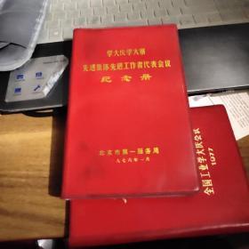 学大庆学大寨先进集体先进工作者代表会议纪念册【1976年笔记本】