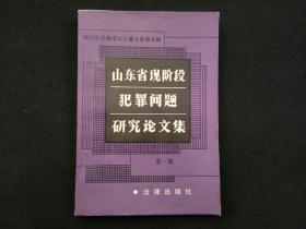 山东省现阶段犯罪问题研究论文集