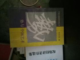 中国古典美学范畴丛书:势与中国艺术