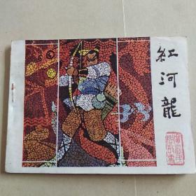 连环画 红河龙 ( 广西民间故事 )