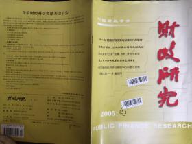 财政研究 2005 4