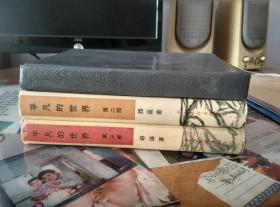 【超珍罕】平凡的世界 中国文联 出版 精装本 硬精装 第一、二、三部 1986、1988年、1989年一版一印 1版1印  自然旧(二 三 册 内页无任何写划,无阅读,挺版10品)