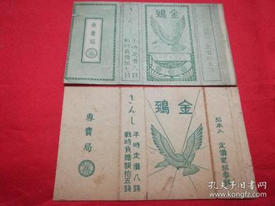 侵华史料:抗战时期 【金鵄】10支卡烟标2种(平时定价8钱,战时负担额7钱…)