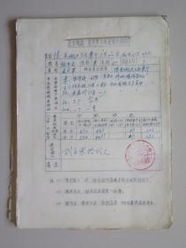 【老民政资料】山东省陵县.革命烈士英名录等资料表格(原始资料)