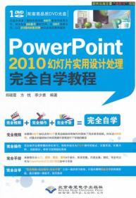 PowerPoint2010幻灯片实用设计处理自学教程(附光盘) 正版 郑晓霞, 方悦, 李少勇  9787830020361