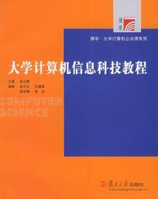 复旦博学大学公共课系列大学计算机信息科技教程(第2版) 正版 吴立德    9787309037166