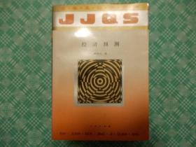 经济预测;百卷本经济丛书