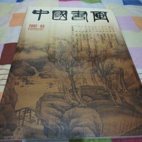 中国书画,2007.03