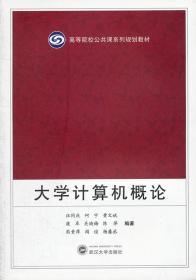 高等院校公共课系列规划教材:大学计算机概论 正版 汪同庆  9787307081949