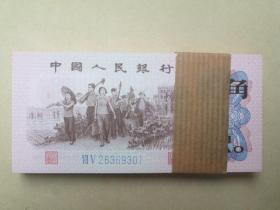 老版钱币:一角蓝字二冠(少见):(100张连号),62年版::尾号9301一9400):纸币