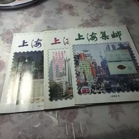 上海集邮1998.7.8.10.11  四本合售