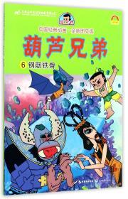 葫芦兄弟(6钢筋铁骨全新图文版)/中国经典动画