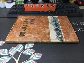 中国人民革命战争地图选 1927-1949  精装
