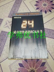 成功销售必读的24本书