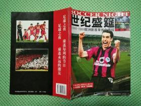 足球之夜特辑世纪盛筵:1999-2000 欧洲新赛季完全情报