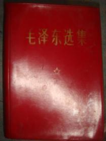 《毛泽东选集》一卷本 64开 1969年上海第2次印刷 书品如图