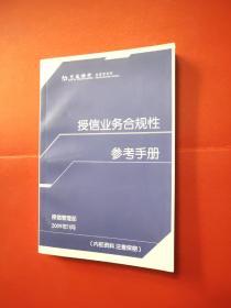 授信业务合规性参考手册