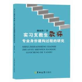 实习支教生教师专业身份建构过程的研究