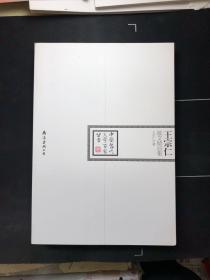 中国当代文学百家——王宗仁散文精品集
