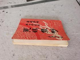 《虎鹤双形》一册