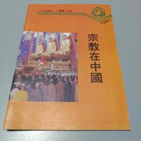 宗教在中国