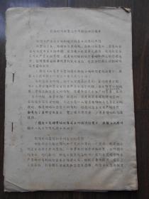 1973年【农村经济政策几个界限的报刊摘录】油印本