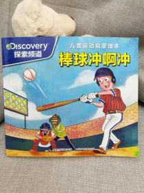 儿童运动启蒙读本棒球冲啊冲