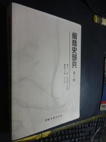 闽商史研究