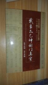 武当太乙神剑门真宗(附光盘)