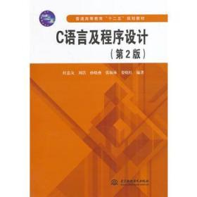 """C语言及程序设计(第2版)/普通高等教育""""十二五""""规划教材 正版 杜忠友  9787517020080"""