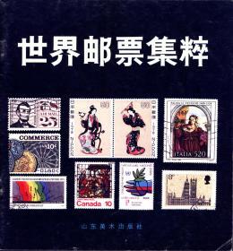 世界邮票集粹巫