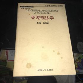 (香港法律丛书)香港刑法学