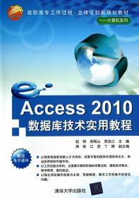 Access2010数据库技术实用教程/高职高专工作过程立体化创新规划教材计算机系列 正版 赵明,吴刚山,周克江  9787302367130