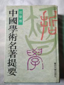 中国学术名著提要-哲学卷