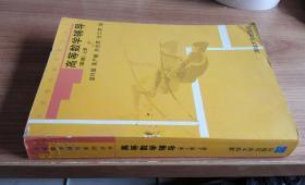 大学数学辅导系列丛书  高等数学辅导 第3版 上册  盛祥耀等著 清华大学出版社
