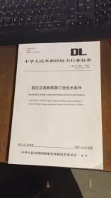 DL/T 402--2007 高压交流断路器订货技术条件