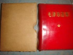 《毛泽东选集》一卷本 64开 1969年北京第3次印刷 书品如图