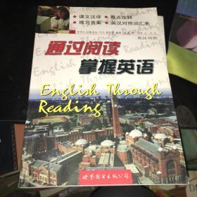 通过阅读掌握英语