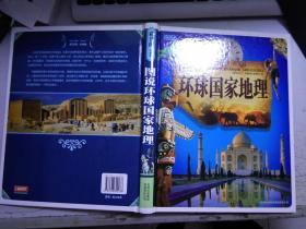 图说环球国家地理20-25