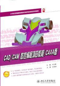 CAD/CAM数控编程项目教程(CAXA版)/21世纪全国高职高专机电系列技能型规划教材 正版 刘玉春   9787301218730