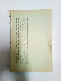蒙文版书籍,前后都已经撕掉,前从目录页开始,后到506页,前有插图,具体参考书影