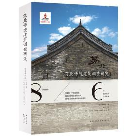 苏北传统建筑调查研究
