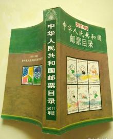 中华人民共和国邮票目录(2011年版)