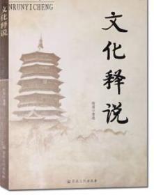 文化释说 传喜法师 宗教文化出版社