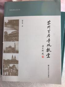 苏州宗教文化丛书:苏州百座寺观教堂