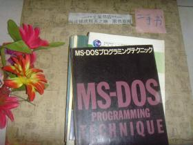 日文原版《MS-DOS  PROGRAMMING  TECHNIQUE》