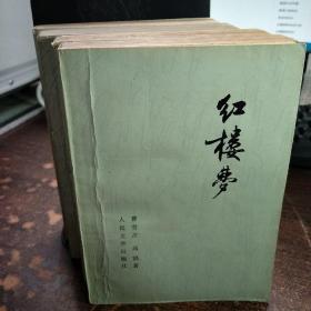 红楼梦【1.2.3.4】4本合售