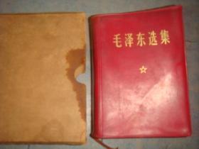 《毛泽东选集》一卷本 64开 盒装 1969年北京第1次印刷 书品如图