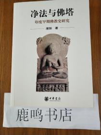 净法与佛塔:印度早期佛教史研究