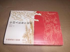 中国海军三部曲之3·雄风:中国人民海军纪实